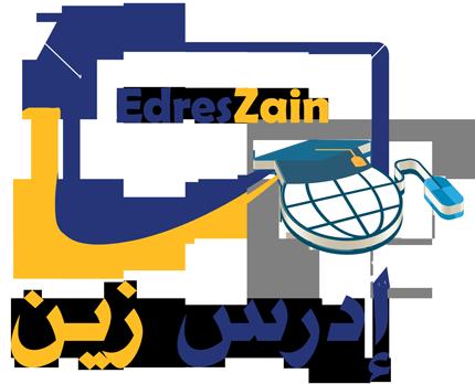 ادرس زين